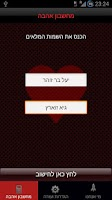 Screenshot of Love Calculator - מחשבון אהבה