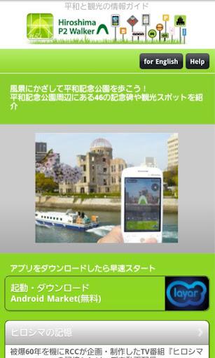 玩旅遊App 広島P2ウォーカー免費 APP試玩