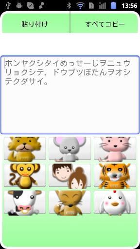 動物語翻訳機