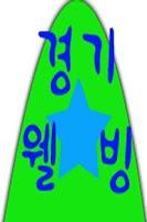 Screenshot of 경기웰빙산악회
