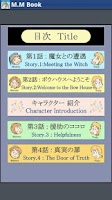Screenshot of M.M Book1(Japanese+English)