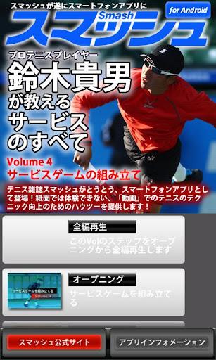Vol4.スマッシュ 鈴木貴男が教えるテニス・サービスのすべ
