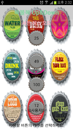 bottle cap up and down
