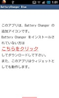 Screenshot of Battery Changer Colorful