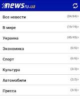 Screenshot of Новости Украины от  newsru.ua