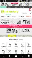 Screenshot of 앙팡토토-프리미엄 수입 유아쇼핑몰