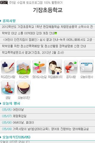 【免費教育App】부산 기장초 등학교-APP點子