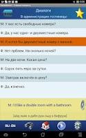 Screenshot of Английский - Учимся говорить