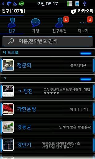 【免費工具App】AX3 KakaoTalk - BlueBlack EX-APP點子