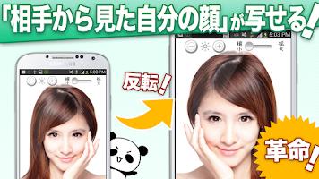 Screenshot of どこでもミラー ☆メイク、化粧、髪型のチェックに使える鏡☆