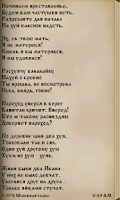 Screenshot of Матерные Частушки