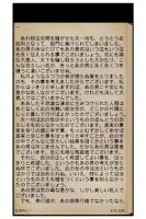 Screenshot of 殺された天一坊