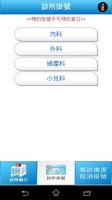 Screenshot of 彌馨診所掛號APP