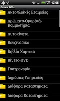 Screenshot of Σημεία - Greek POIs + GPS