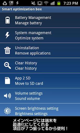 智能手机优化工具箱