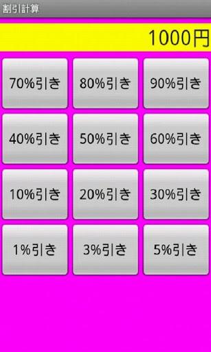 玩購物App|割引計算免費|APP試玩
