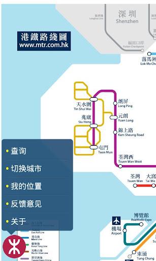 【免費旅遊App】香港地鐵-APP點子