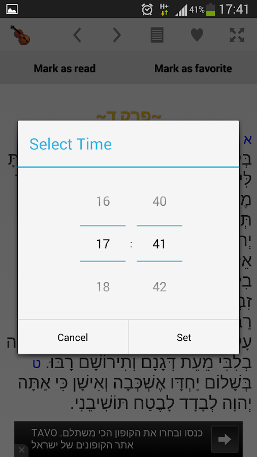 Tehillim Screenshot 5