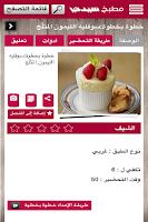 Screenshot of مطبخ سيدتي