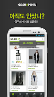 Screenshot of GS SHOP
