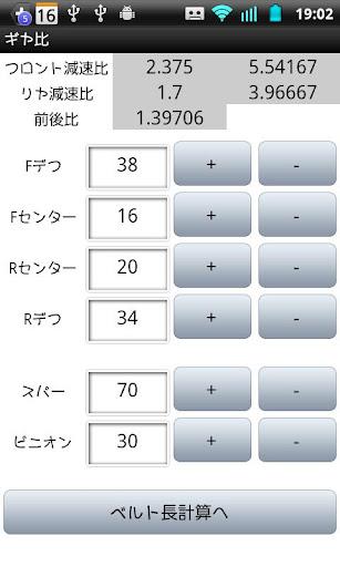 RC カウンタードリ用計算機 - RC Dri Calc