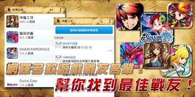 Screenshot of 戰友召集令