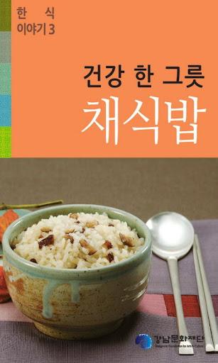 玩書籍App|건강 한 그릇 채식밥免費|APP試玩