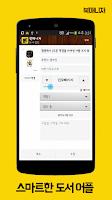 Screenshot of 독서어플-북매니저