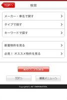Screenshot of 中古車情報 エムジェー(Mj)