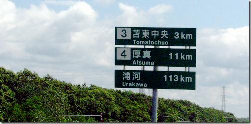 日高道での標識