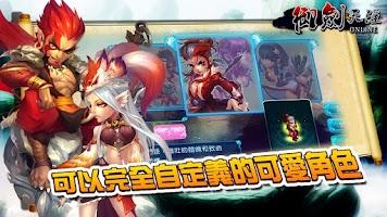 Screenshot of 御劍天涯