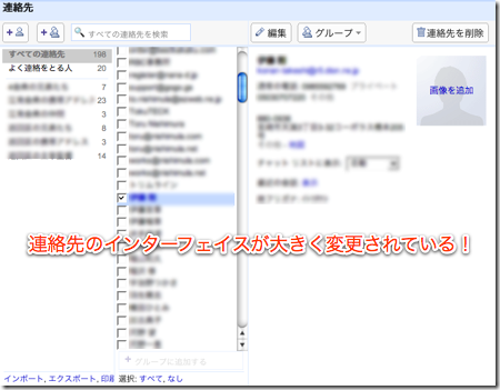 Gmail - 連絡先 - towest@gmail.com-1