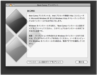 BootCampアシスタント
