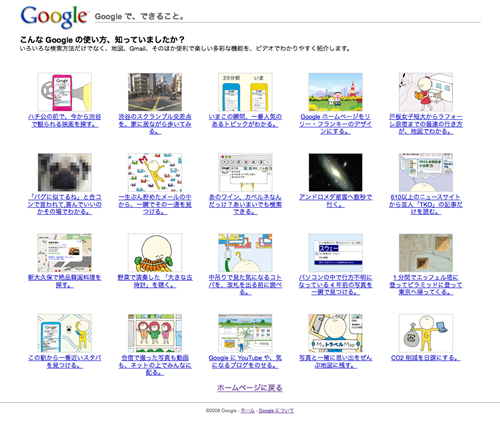 HowToGoogle