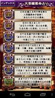 Screenshot of 超的中!菩薩推命占い
