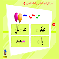 Screenshot of أشكال الحروف الهجائية ومواضعها
