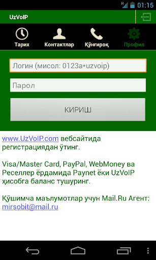 Screenshot #1 of UzVoIP / Android