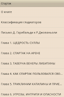 Screenshot of Спартак