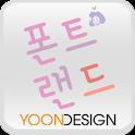 FontLand - 소녀지몽 icon