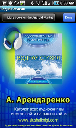 Водная стихия звуки природы