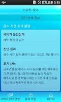 Screenshot of 세탁기 스마트 케어