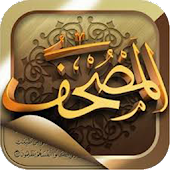 Download Mushaf APK for Laptop