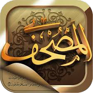 Easy and free app to read quran. APK Icon