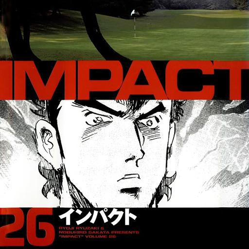 漫画のインパクト Vol.26 LOGO-記事Game