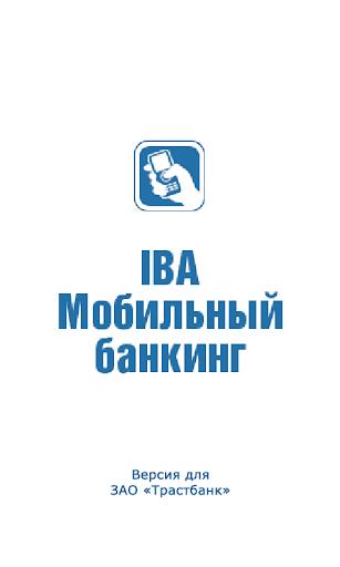 IBA MB ЗАО «Трастбанк»