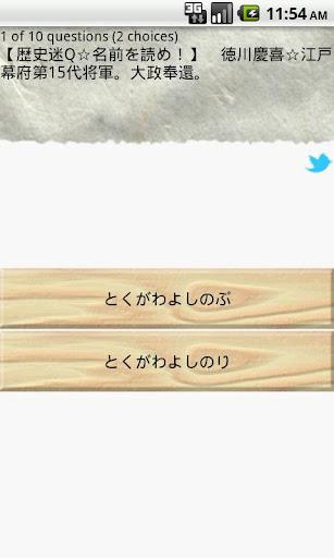 歴史迷Q-日本の歴史クイズ番外編【無料】