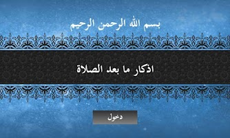Screenshot of Athkar Al Salat