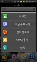 Screenshot of My-음성명령