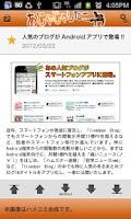 Screenshot of あじゃじゃしたー 無料まとめビューワー