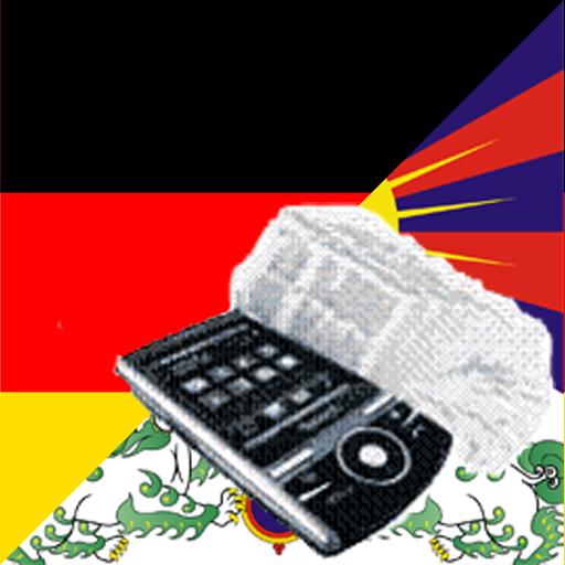 教育必備App German Tibetan Dictionary LOGO-綠色工廠好玩App